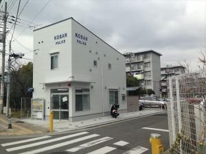 東浅香山町交番